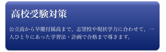 中学生(高校受験対策)